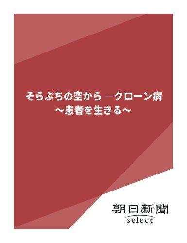 [画像:そらぷちの空から ―クローン病 ~患者を生きる~ (朝日新聞デジタルSELECT)]