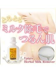 エピグレハーバルミルクリムーバー(医薬部外品) (1個)