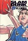 SLAM DUNK 完全版 19 (ジャンプ・コミックスデラックス)
