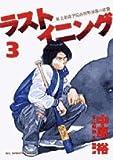 ラストイニング 3―私立彩珠学院高校野球部の逆襲 (ビッグコミックス)