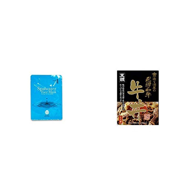 衛星認める人物[2点セット] ひのき炭黒泉 スパウォーターフェイスマスク(18ml×3枚入)?天領酒造 造り酒屋の飛騨和牛 牛丼(1人前)