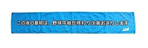 阪神タイガース サンテレビボックス席展 延長告知マフラータオル