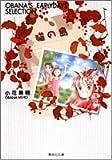 猫の島―Obana's earlydays selection (集英社文庫―コミック版)
