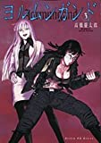 ヨルムンガンド 3 (サンデーGXコミックス)