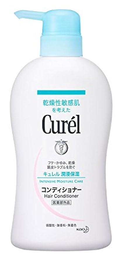 陽気な薄暗いストロー花王 Curel(キュレル) コンディショナ- ポンプ 420ml×2 1576 P