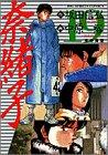 奈緒子 19: 冬の青空 (Big spirits comics)