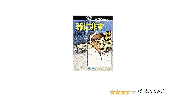 器に非ず (集英社文庫) | 清水 一行 |本 | 通販 | Amazon