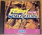 セガサターン フラッシュ おちがづき編 / Sega Saturn Flash Ochigazukihen