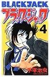 ブラック・ジャック (4) (少年チャンピオン・コミックス)