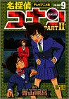名探偵コナン―テレビアニメ版 (Part2-9) (少年サンデーコミックス―ビジュアルセレクション)