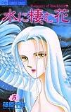 水に棲む花 5 (フラワーコミックス)