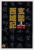 玄奘西域記 (2) (小学館文庫)