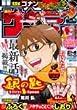 週刊少年サンデー 2015年5月6日号 21号