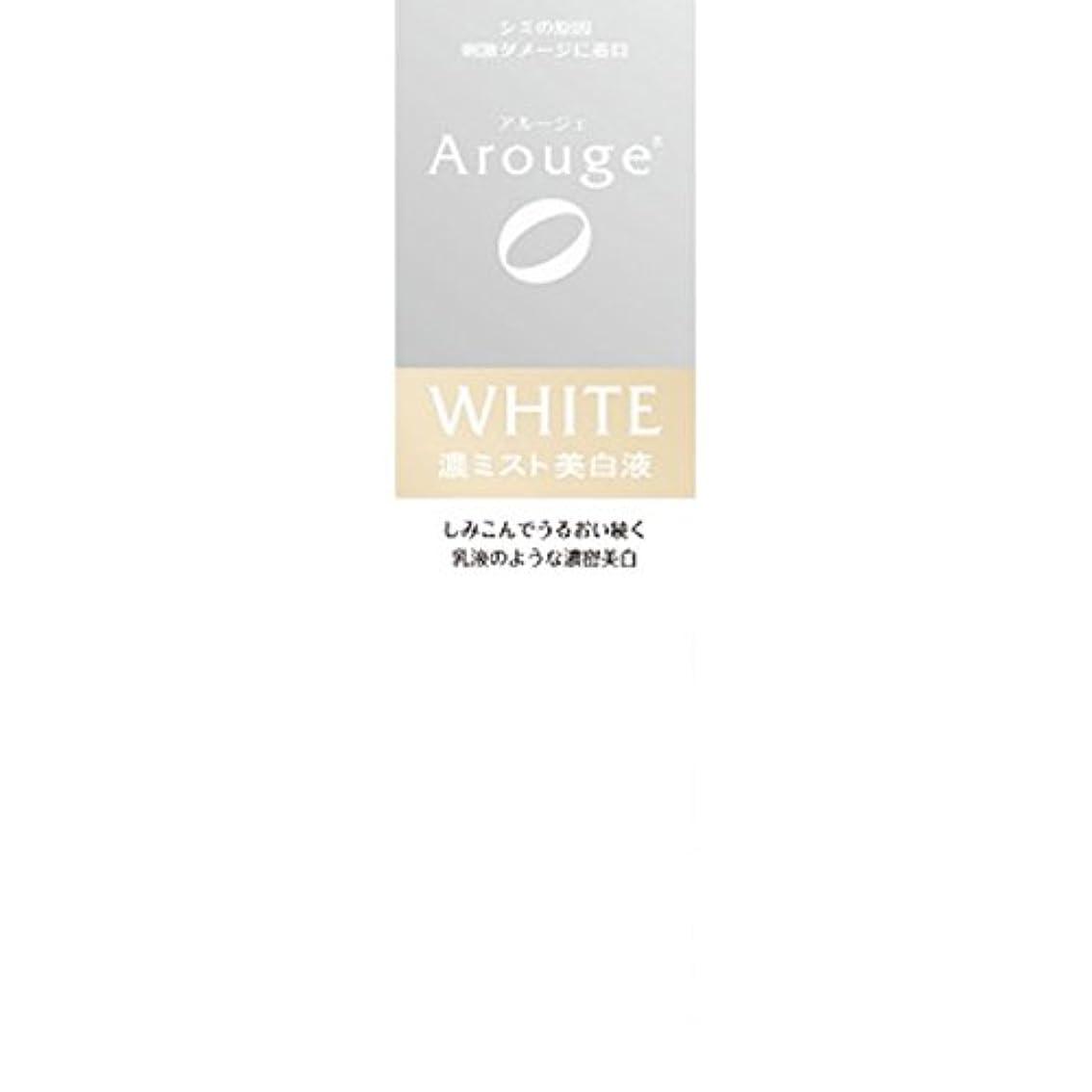 寄生虫マイクロフォン乏しい【医薬部外品】アルージェホワイトニングミストセラム 100ML【2個セット】