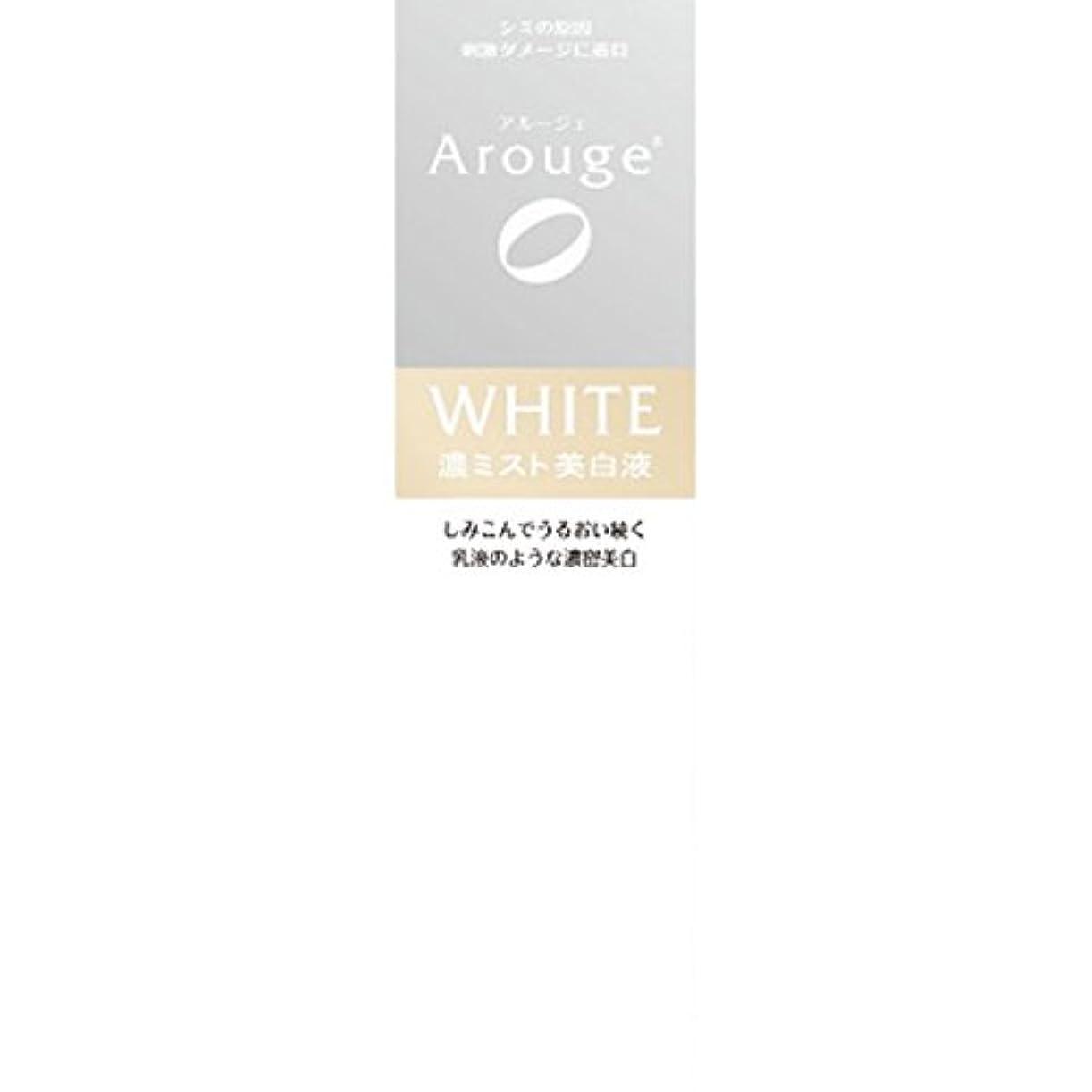 博物館革命コーラス【医薬部外品】アルージェホワイトニングミストセラム 100ML【2個セット】