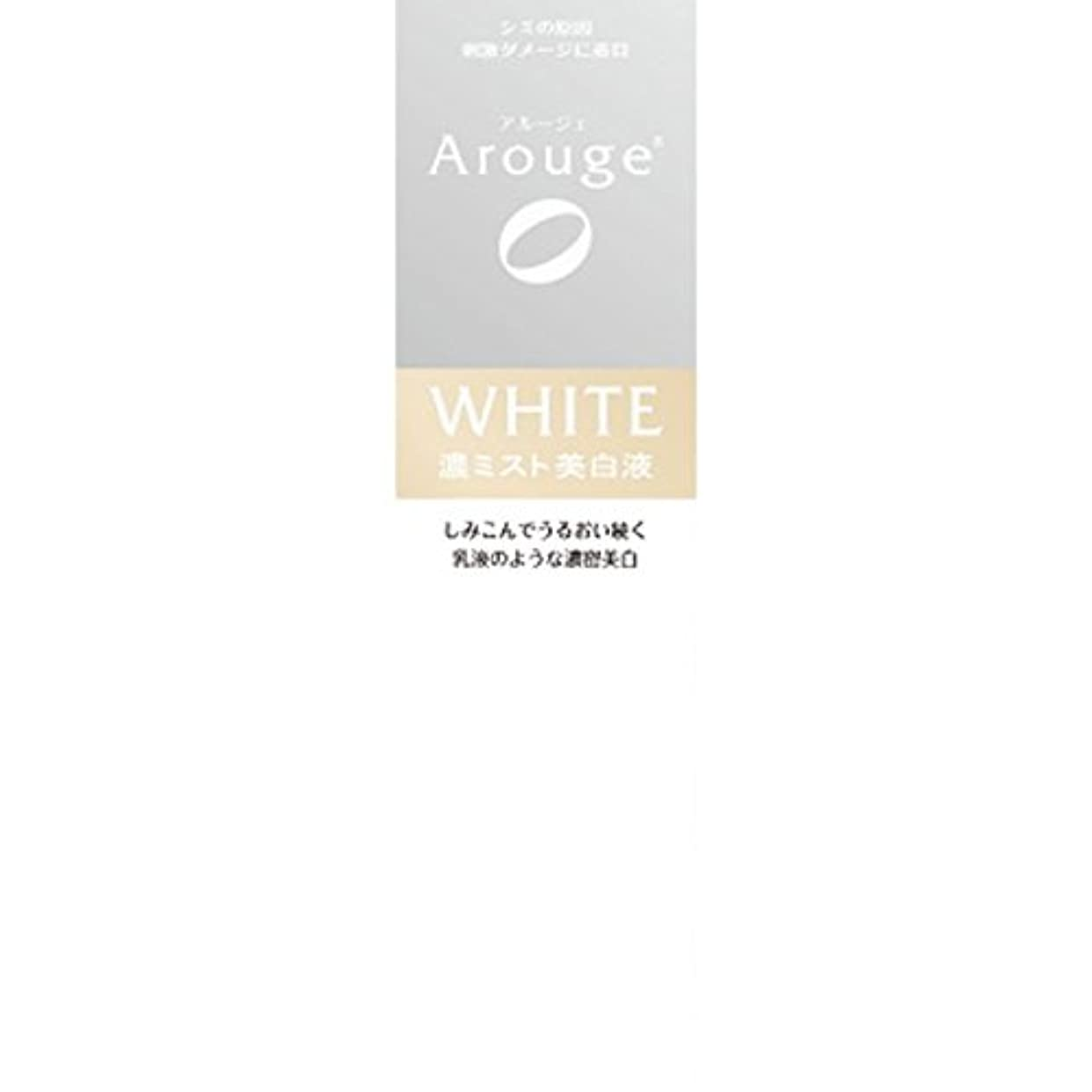 浮くラジウム文字通り【医薬部外品】アルージェホワイトニングミストセラム 100ML【2個セット】