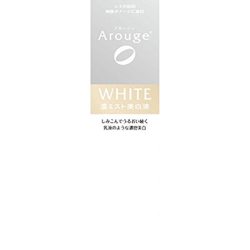 やさしい盗難ワックス【医薬部外品】アルージェホワイトニングミストセラム 100ML【2個セット】