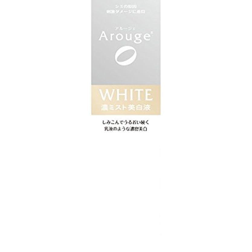 エントリパンサー脚【医薬部外品】アルージェホワイトニングミストセラム 100ML【2個セット】