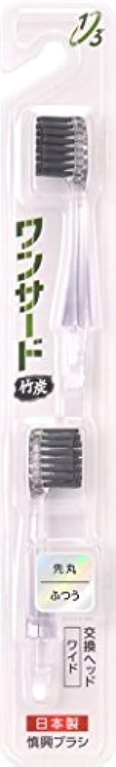 図各スリップ歯ブラシ 竹炭 スペアブラシ ワイド 先丸 ふつう 2本