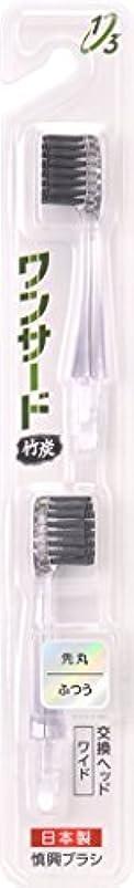 可能性三角ガソリン歯ブラシ 竹炭 スペアブラシ ワイド 超極細 ふつう 2本