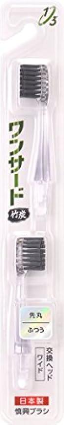 素晴らしい良い多くの私達交通歯ブラシ 竹炭 スペアブラシ ワイド 超極細 ふつう 2本