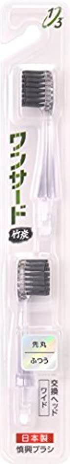 効能ある転送トークン歯ブラシ 竹炭 スペアブラシ ワイド 超極細 ふつう 2本