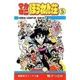 マカロニほうれん荘 5 (少年チャンピオン・コミックス)