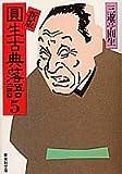 新版 円生古典落語〈5〉 (集英社文庫)