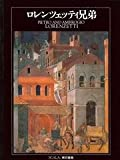 ロレンツェッティ兄弟 (イタリア・ルネサンスの巨匠たち―シエナを飾る画家)