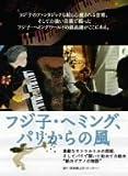 """フジ子・ヘミング、パリからの風-素敵なモンマルトルの部屋、そしてパリで描いた初めての絵本""""紙のピアノ物語""""- [DVD]"""