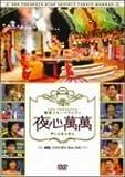 SBS PRESENTS 韓国スターバラエティ 夜心萬萬 ~神話、イ・ドンゴン、キム・スロ [DVD]