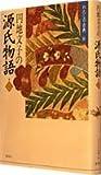 円地文子の 源氏物語  1 (わたしの古典 6)