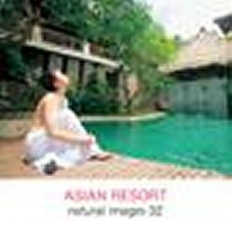 理論ベリ用心深いnatural images Vol.32 ASIAN RESORT