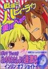 戦場のハピィ・ライフ / 美川 べるの のシリーズ情報を見る