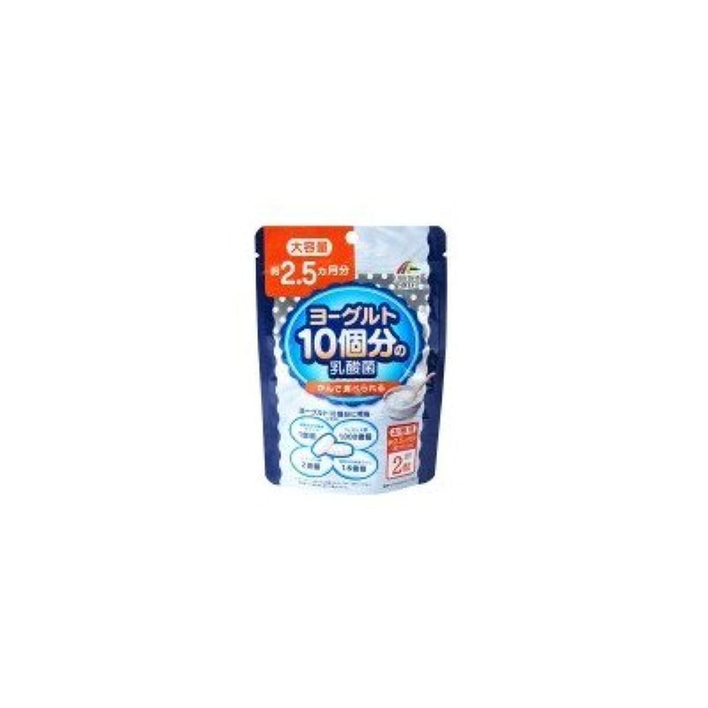 センサー活発少ないヨーグルト10個分の乳酸菌 大容量 30.8g(200mg×154粒)