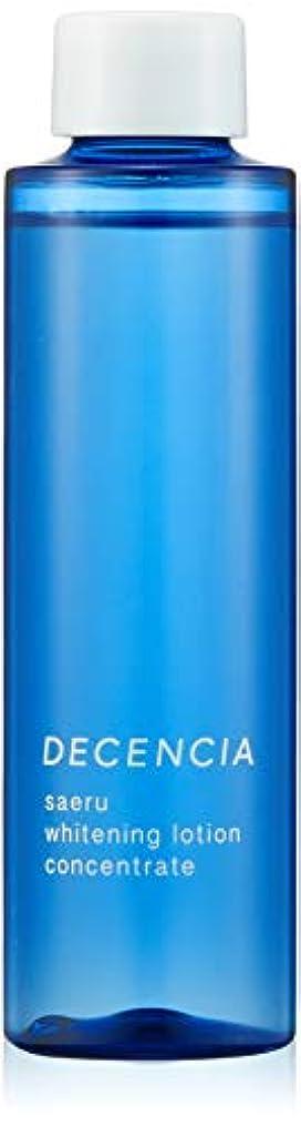 使役要件トリムDECENCIA(ディセンシア)サエル ホワイトニング ローション コンセントレート化粧水詰替え用