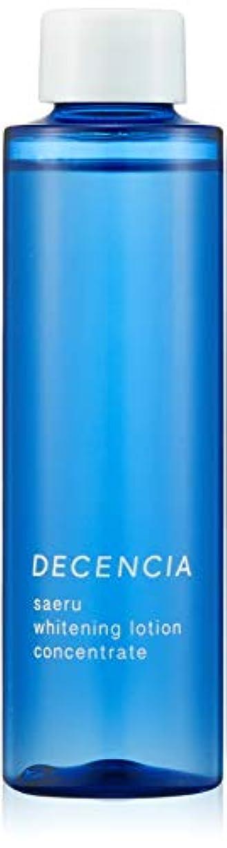 感覚スペル日常的にDECENCIA(ディセンシア) 【乾燥?敏感肌用化粧水】サエル ホワイトニング ローション コンセントレート リフィル 125mL