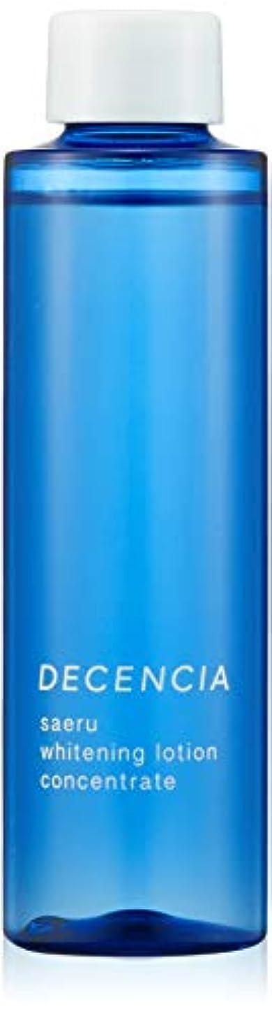 物足りない忌避剤腹DECENCIA(ディセンシア) 【乾燥?敏感肌用化粧水】サエル ホワイトニング ローション コンセントレート リフィル 125mL