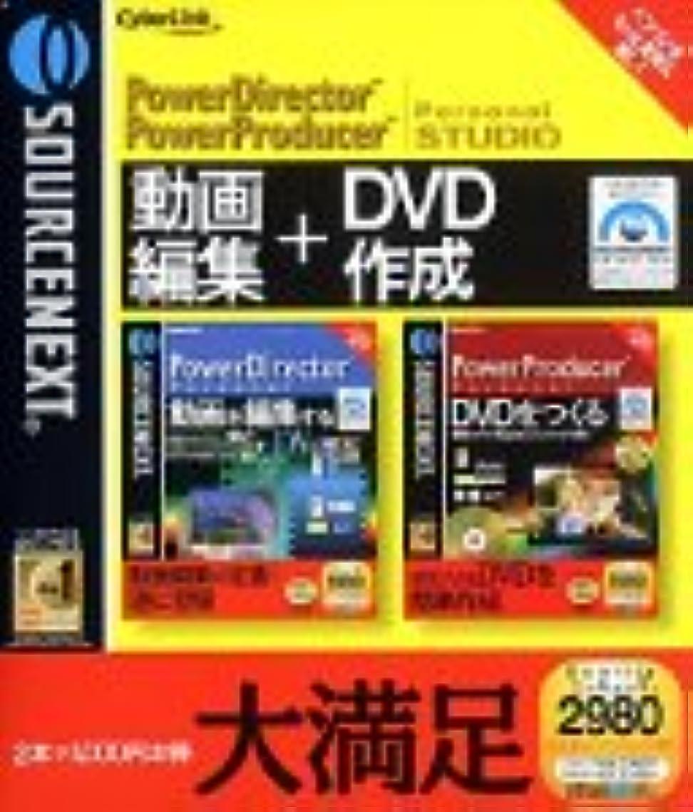 泣き叫ぶ灌漑ピストンPowerDirector・PowerProducer Personal STUDIO