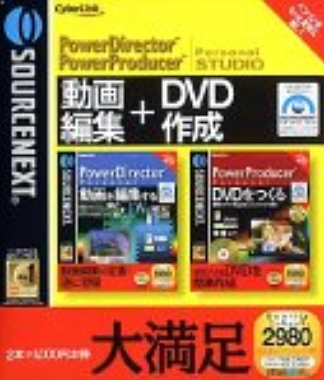 に慣れハイジャック勝利したPowerDirector・PowerProducer Personal STUDIO