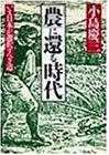 「農」に還る時代―いま日本が選択すべき道