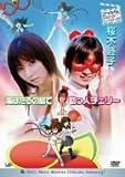 アイドル・ショート・ムービーズ 桜木睦子 [DVD]