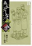 あんどーなつ 2―江戸和菓子職人物語 (2) (ビッグコミックス)
