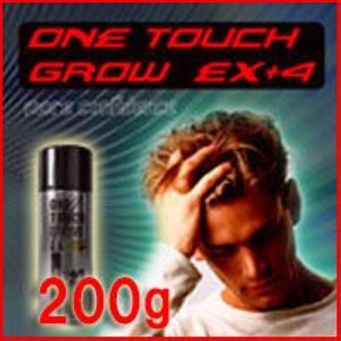 競うインタビュー許可ワンタッチグローEX 200g