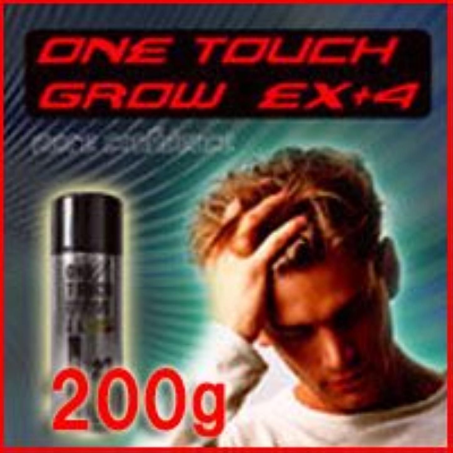 ワンタッチグローEX 200g