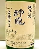 神亀 純米上槽中汲み生 1.8L