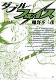 ダブル・フェイス 3 (ビッグコミックス)
