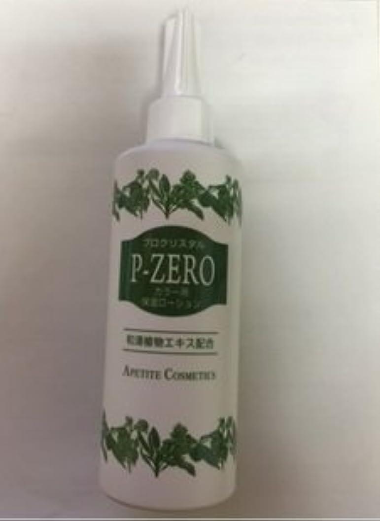 優雅のぞき穴強調するアペティート化粧品 プロクリスタル P-ZERO 200ml