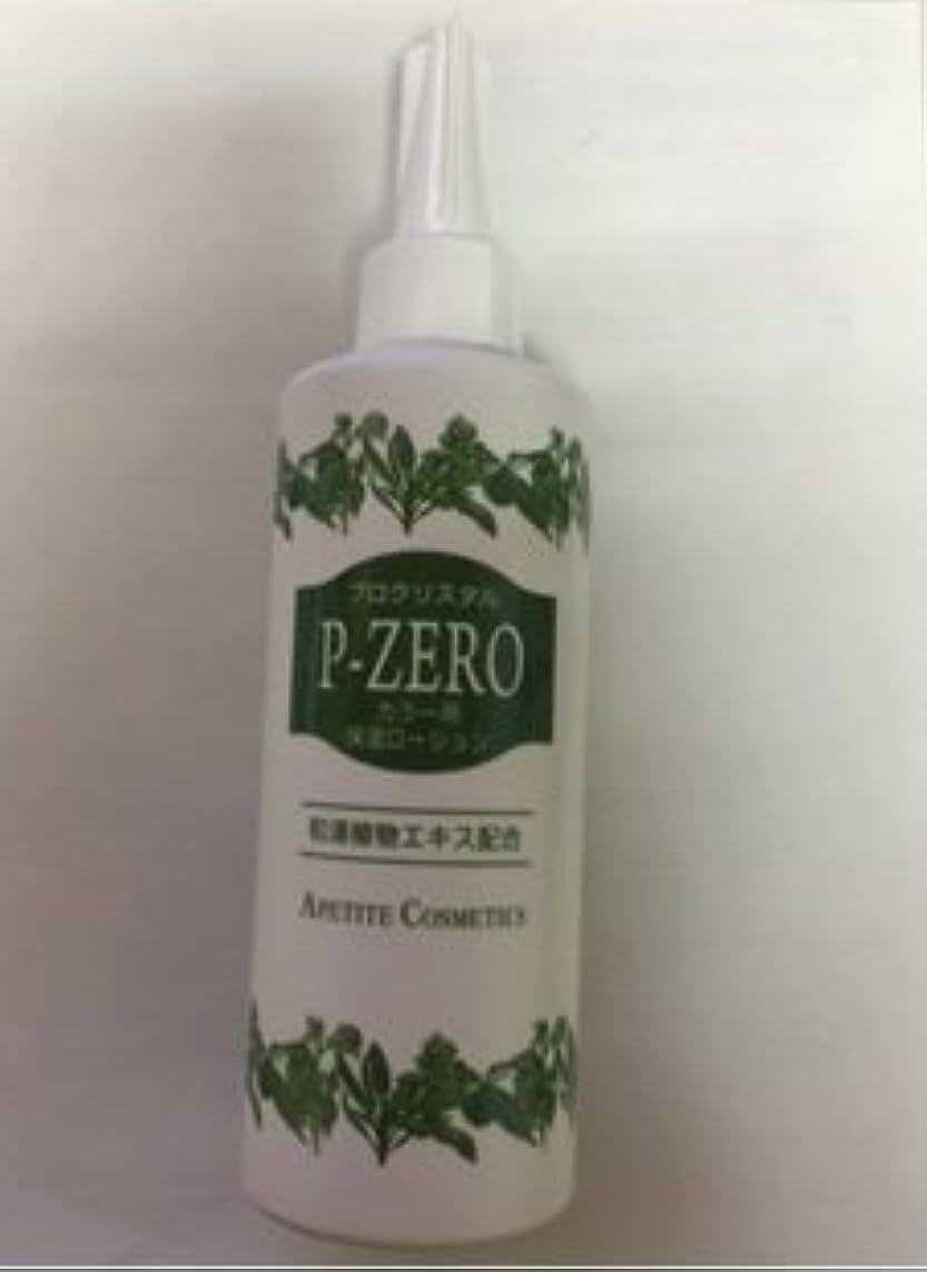 殺します邪魔するなのでアペティート化粧品 プロクリスタル P-ZERO 200ml