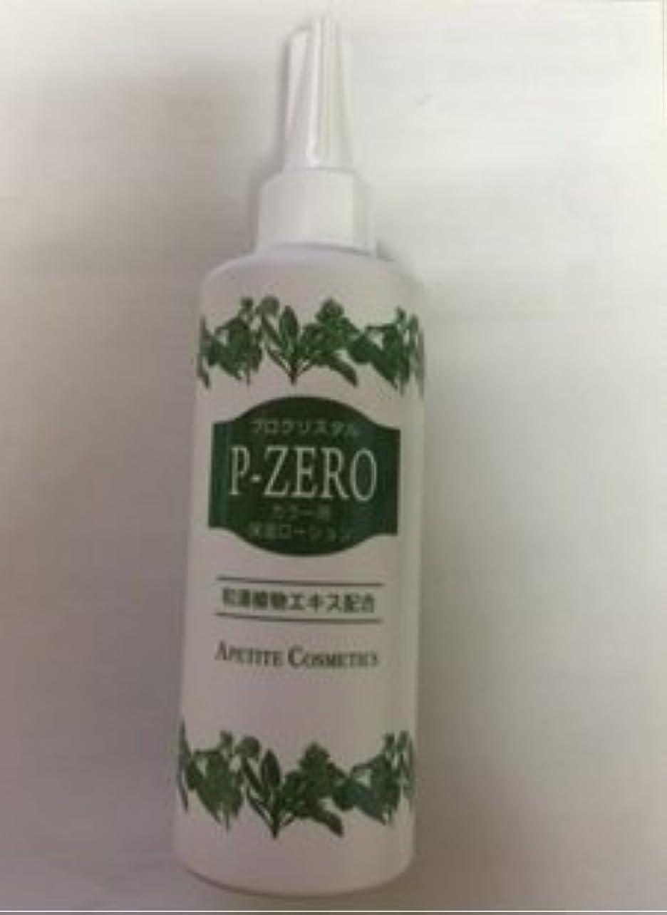 省略する対深くアペティート化粧品 プロクリスタル P-ZERO 200ml